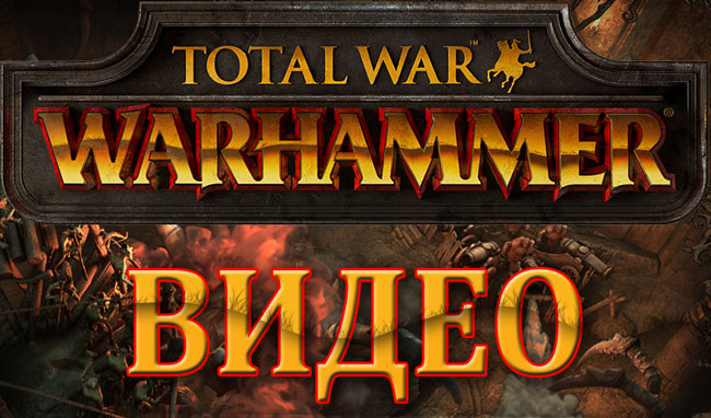Total War: WARHAMMER - создание анонсирующего CGI трейлера
