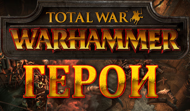 Total War: WARHAMMER. Скиллы Гельмана Горста в DLC The Grim & The Grave