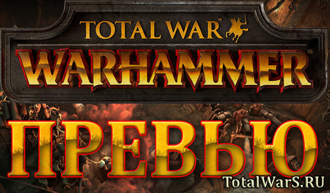 Блог разработчиков. Управление деньгами в Total War: WARHAMMER