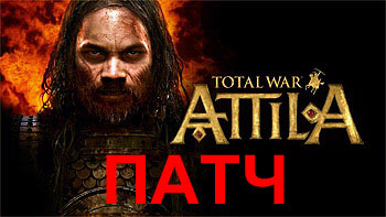 Total War: Attila - исправления в патче 4 и freeDLC Lakhmids Update