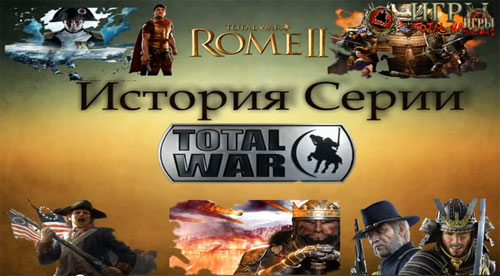 История The Creative Assembly. Часть 3. Создание Rome: Total War