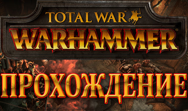 Lets Play Total War: WARHAMMER. Зеленокожие