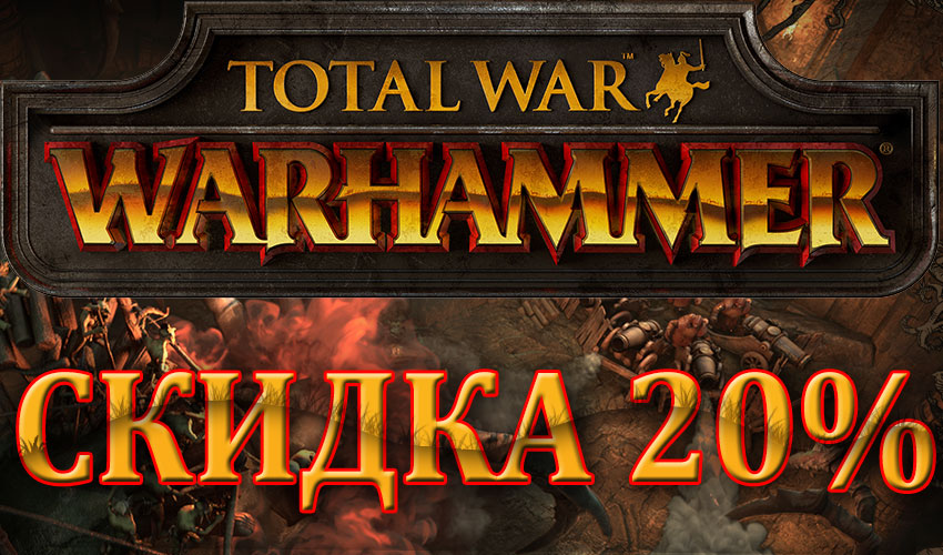 Купить Total War: WARHAMMER. Скидка 25 % !